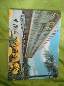 中国出口商品交易会 七十年代宣传画册