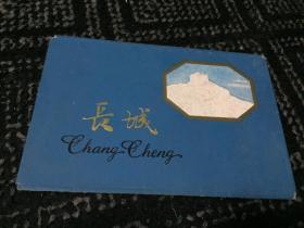 长城(二) 明信片封套【北京市邮政局印制】