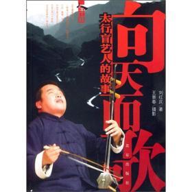 向天而歌 刘红庆  北京出版社 9787200054651