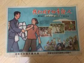 电影海报-我们村里的年轻人