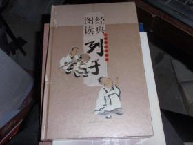经典图读・列子(16开,硬精装,图文版) 塑封未拆!   L1