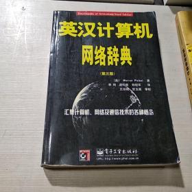英汉计算机网络辞典  第三版