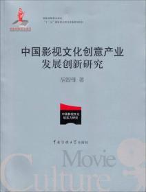 满29包邮 二手中国影视文化创意产业发展创新研究 胡智锋 中国传媒大学
