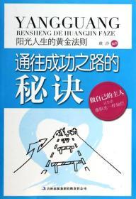 阳光人生书系·阳光人生的黄金法则:通往成功之路的秘诀