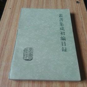 丛书集成初编目录