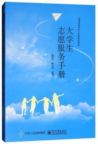 大学生志愿服务手册(套装共2册)