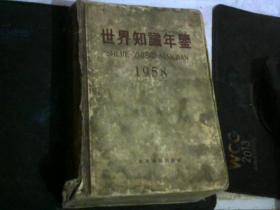 世界知识年鉴1958】