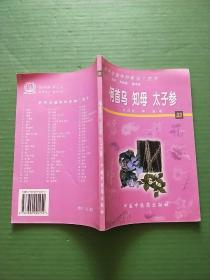 药用动植物种养加工技术:何首乌 知母 太子参(无光盘)