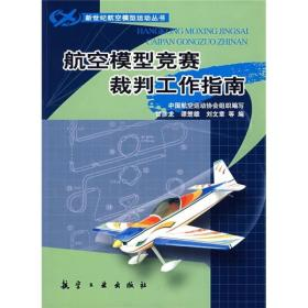 航空模型竞赛裁判工作指南