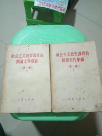 社会主义教育课程的阅读文件汇编(第一编)上下
