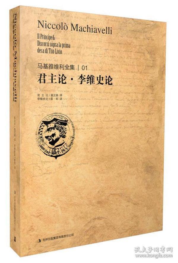 马基雅维利全集1:君主论·李维史论