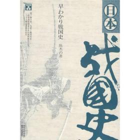 当天发货,秒回复咨询保证正版 日本战国史 陈杰 陕西人民出版社如图片不符的请以标题和isbn为准。