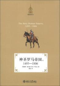 神圣罗马帝国,1495—1806