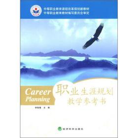 职业生涯规划教学参考书