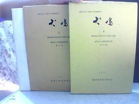 大宰府史迹 犬鸣【2 3】日文原版
