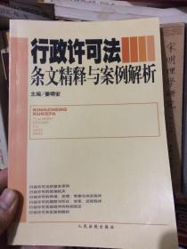 行政许可法条文精释与案例解析