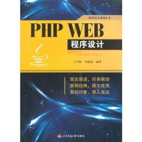 PHP WEB程序设计