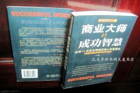 《商业大师的成功智慧:全球53位实业领袖的核心经营理念》下卷