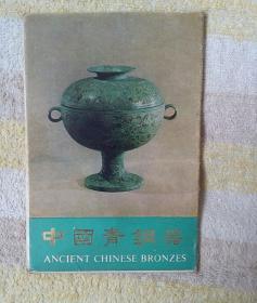 77年版明信片:中国青铜器 第三集(10张全)作者 : 文物出版社出版社 : 文物出版社