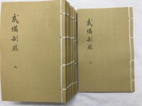 武备志胜古籍线装8册复印本