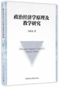 正版 政治经济学原理及教学研究 张明龙 9787516186251 中国