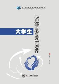 大学生心理健康与素质培养崔正华9787313101983
