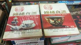 锦绣食谱 春夏篇+秋冬篇