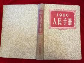人民手册·1960年·硬精装