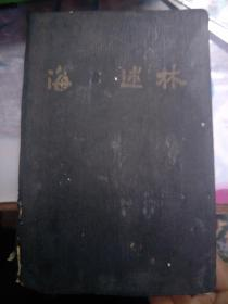 民国旧书:海工述林   布面精装 东北书店印行  品差如图,内页完整