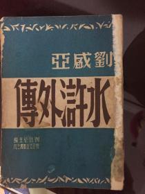 新文学经典1947年初版 水浒外传 (刘以鬯主编怀正文艺丛书之八)