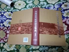 中国历代咏荷诗文集成