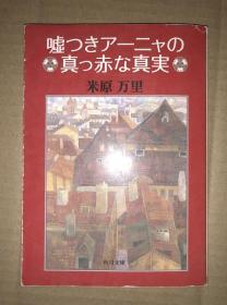 嘘つきア一ニャの真っ赤な真実  日文原版