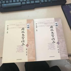 中国历代文学作品选