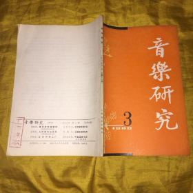 音乐研究1980.3(季刊)