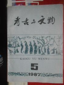 考古与文物1987.5【总第五期 图文并茂 品相好】