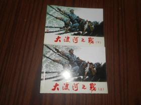 北京小学生连环画 大渡河之战 上下