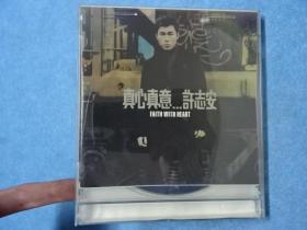 CD--许志安