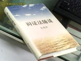 辩证法随谈(全新未开封)
