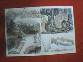 老画家刘逸枫创作的国画:金华的双龙洞(此为对开画,宽76厘米,高52厘米;其中包括《双龙洞外景》和《双龙洞内景》以及《洞内游船示意图》等三幅图;印刷品,原为教学挂图)