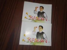 北京小学生连环画  闪闪的红星 上下