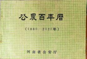 公农百年历(1880-2020),非常实用JJ