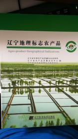 辽宁地理标志农产品