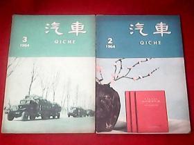 老期刊:汽车 1964年第2、3、4、5、6、7、9期【7册合售】