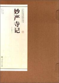 书法碑帖临摹范本挂图·妙言寺记
