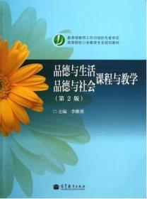 品德与生活 品德与社会课程与教学 第二版 李稚勇 9787040376821