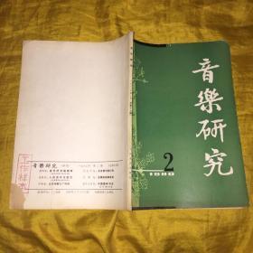 音乐研究1980.2(季刊)