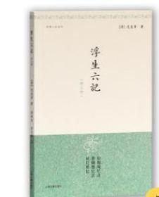 浮生六记{外三种}(明清小品丛刊)