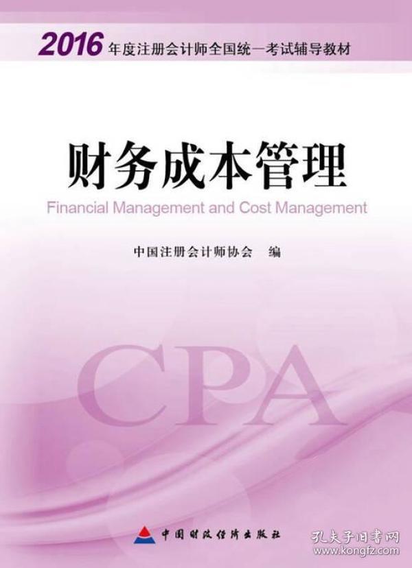 财务成本管理