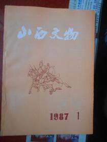 山西文物1987.1【总第八期 网上孤本 品相好】