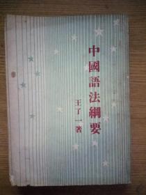 开明青年丛书:中国语法纲要